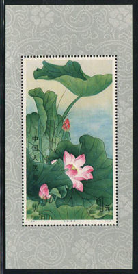 PRC 1980 - Lotus Miniature Sheet - T54M, Michel Block 23