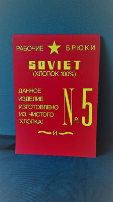 Large Russian advertising sign - SOVIET No.5 - Vintage
