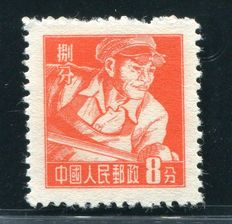 "People's Republic of China 1955 - the Smelter, Shanghai version - Michel 302 II ""普8甲"" perf. 12.5"
