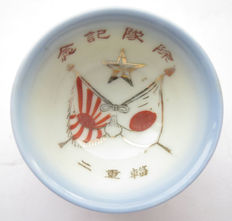 Japanese military Sake Cup; remembrance cup for the 2nd transport unit