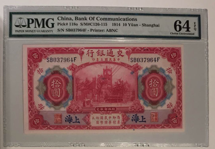 China - 10 Yuan 1914 'Bank of Communications' Shanghai - Pick 118