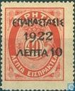 Postage stamps, printed
