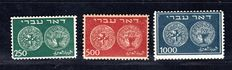 Israel 1948 - Set of 3 stamps  - Yvert 7/9