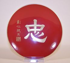 Red lacquer ware ('urushi') shallow drinking dish ('sakazuki') - Japan - ca 1940 (Showa period)