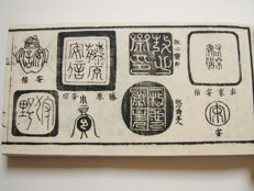 Original woodblock print book of calligraphy works  - Japan - 1895-96