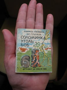"Miniature; Brothers Grimm - Straw, coal, and bean. Illustrated by Rebikova (Бр. Гримм ""Соломинка, уголь и боб"", рисунки Е.Ребиковой) - 1938"