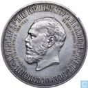 "Most valuable item - Russia 1 rouble 1912 ""Aleksandr III Memorial"""