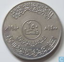 "Irak 250 fils 1980 (année 1400) ""1st Anniversary of the Inauguration of President Saddam Hussein"""