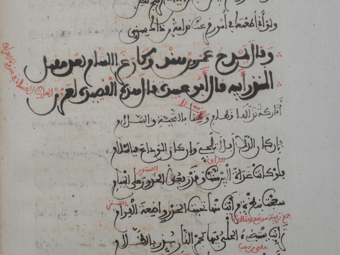 Arabic manuscript: (Diwan) of ancient classical Arabic poetry - 1847