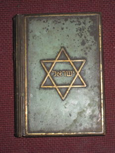 Metal cover Hebrew Siddur Tefilat Yesharim whole year daily prayers - c. 1950's.