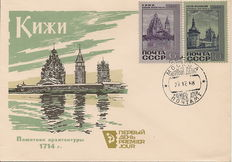 Soviet Union 1964/1990's - Collection of 650 FDC