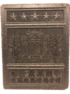 Tea tile / tea brick -China - 21st century
