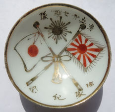 Japanese military Sake Cup; commemorative cup to service at the 7th Infantry Regiment
