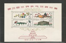 China 1961 - Sheet of 26th world table tennis championship - Michel Block 7