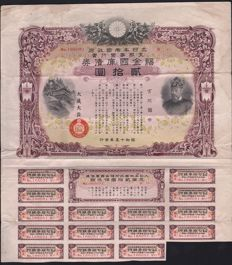 Japan - Japanese War Bond for 20 Yen, with coupons - 1940s