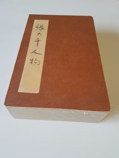 Album of printed painting of artist Zhang Daqian works - China - 2nd half 20th century