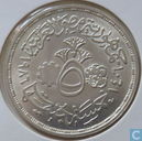 "Egypt 5 pounds 1986 (year 1406) ""25th Anniversary Egyptian National Bank"""
