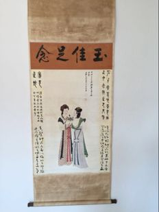 Hanging scroll - china - second half 20th century