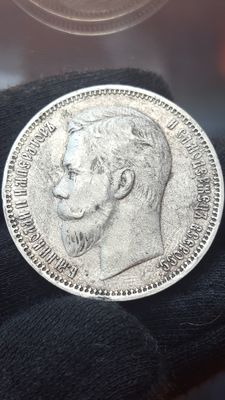Russia - Rouble 1910 ЭБ - silver