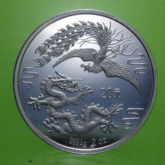 China - 20 Yuan 1990 'Dragon & Phoenix' - 2oz Silver