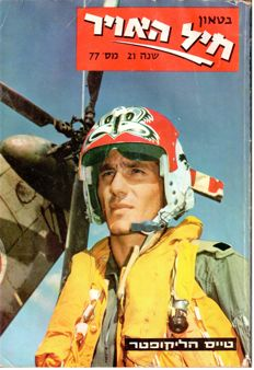 "Air Force Magazine; ""Bitaon Heyl Heavir"" - 15 issues - 1968/1973"