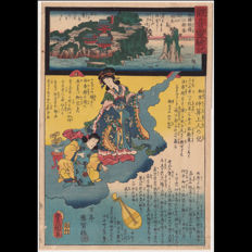 "Original Woodblock Print  ""Chikubu Island, Omi Province"", No° 30 from the ""Miracles of Kannon Temples""-series by Utagawa Kunisada and Hiroshige II  - Japan - 1858"