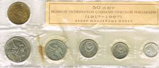 USSR/Russia - Commemorative Set 1967 50 Years of USSR