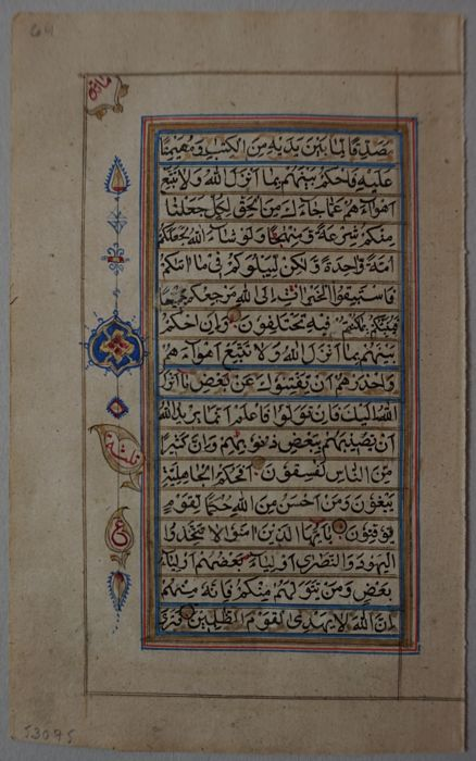 Illuminated Arabic manuscript, beautiful leaf extracted from a Qur'an in the region of Kashmir - early 19th century
