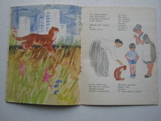 Lot with 3 Eastern European children's books about cats - 1968 / 1986