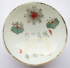 Japanese military Sake Cup; Rising Sun symbolism and poem.