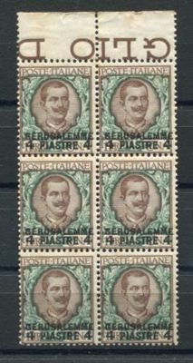 Jerusalem - 1909-11 - Block of 6 - Sheet edge - 4 piastre on 1 lira - Sassone 6.