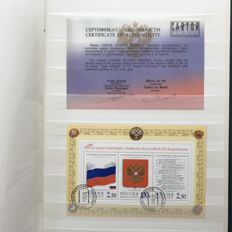 Russian Federation - selection of 198 blocks including 2 with certificates
