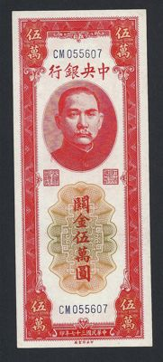 China - 2 x 50.000 Custom Gold Units 1948 - Central Bank of China - Pick 370 - consecutive numbers