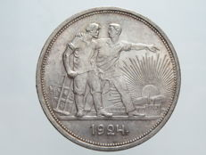 Russia – Rouble – 1924 – Silver