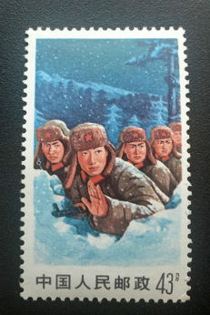 """China 1969 - Collection of  """"文"""" """"Cultural Revolution"""" Stamps - Michel 1033/1043"""