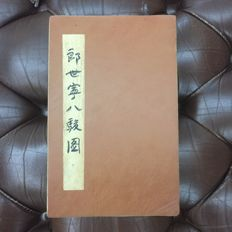 A Large print reproduction of master Lang Shining's painting book - China - End of 20th Century