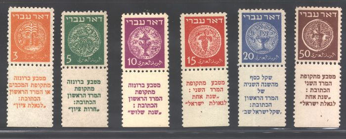 Israel, 1949 — Ancient Jewish coinage — Unificato catalogue numbers 1–9