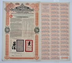 Imperial Government Bond with All Coupons - China - Guangxu Period - 1908