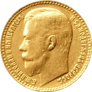 Russia - 15 Rouble 1897 АГ - gold