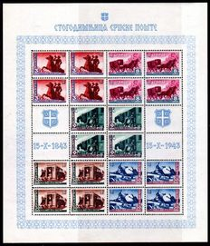 "German Occupation of Serbia 1943 - ""100 years of the Serbian postal service"" 2 complete in se-tenant stamp sheet with printing flaws - Michel 94/98"
