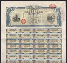 Japan - 100 Yen Japanese War Bond - 1940s