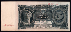 Russia - 5 rubles 1925 - Pick 190