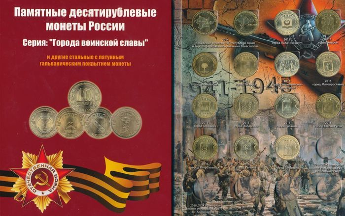 Russia - Set of 55 Different Coins Series Towns of Martial Glory and other (10 Roubles 2011-2016), in album