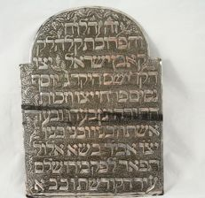 A silver commemorative shield - Israel - 20th Century