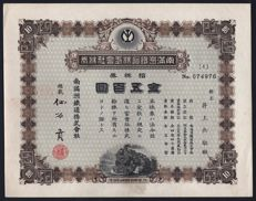 Japan - The South Manchuria Railway Co. Ltd. - 1920
