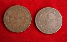 Pontifical States - 2 coins of 5 baiocchi,1852/1853, Rome and Bologna, Pius  IX.