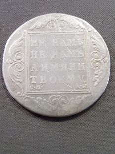 Russia – Rouble 1801 CM АИ Saint Petersburg – Silver