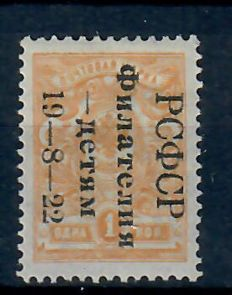 Russia 1922 - Yvert 180 - signed