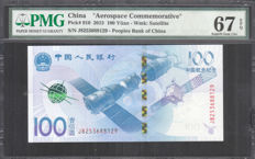 China - 100 Yuan 2015 - Pick 910 - Aerospace Commemorative