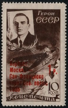 Soviet Union 1935 - Overprinted for the Trans Polar Flight Moscow-San Francisco, Scott C68
